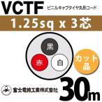 富士電線工業 VCTF 1.25sqx3芯 ビニルキャブタイヤ丸型コード (1.25mm 3C 3心)(切断 1m〜) カット品 30m VCTF-1.25-3C-30m