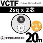 富士電線工業 VCTF 2sqx2芯 ビニルキャブタイヤ丸型コード (2mm 2C 2心)(切断 1m〜) カット品 20m VCTF-2-2C-20m