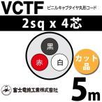富士電線工業 VCTF 2sqx4芯 ビニルキャブタイヤ丸型コード (2mm 4C 4心)(切断 1m〜) カット品 5m VCTF-2-4C-5m