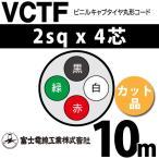 富士電線工業 VCTF 2sqx4芯 ビニルキャブタイヤ丸型コード (2mm 4C 4心)(切断 1m〜) カット品 10m VCTF-2-4C-10m