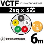 富士電線工業 VCTF 2sqx5芯 ビニルキャブタイヤ丸型コード (2mm 5C 5心)(切断 1m〜) カット品 6m VCTF-2-5C-6m