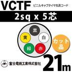 富士電線工業 VCTF 2sqx5芯 ビニルキャブタイヤ丸型コード (2mm 5C 5心)(切断 1m〜) カット品 21m VCTF-2-5C-21m