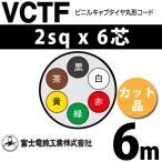 富士電線工業 VCTF 2sqx6芯 ビニルキャブタイヤ丸型コード (2mm 6C 6心)(切断 1m〜) カット品 6m VCTF-2-6C-6m
