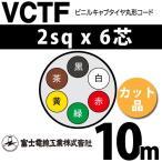 富士電線工業 VCTF 2sqx6芯 ビニルキャブタイヤ丸型コード (2mm 6C 6心)(切断 1m〜) カット品 10m VCTF-2-6C-10m