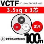 富士電線工業 VCTF 3.5sqx3芯 ビニルキャブタイヤ丸型コード (3.5mm 3C 3心)(定尺) 100m VCTF-3.5-3C-100m