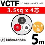 富士電線工業 VCTF 3.5sqx4芯 ビニルキャブタイヤ丸型コード (3.5mm 4C 4心)(切断 1m〜) カット品 5m VCTF-3.5-4C-5m