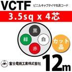 富士電線工業 VCTF 3.5sqx4芯 ビニルキャブタイヤ丸型コード (3.5mm 4C 4心)(切断 1m〜) カット品 12m VCTF-3.5-4C-12m