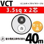 富士電線工業 VCT 3.5sqx2芯 ビニルキャブタイヤケーブル (3.5mm 2C 2心)(切断 1m〜) カット品 40m VCT-3.5-2C-40m