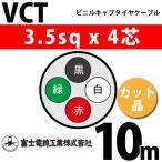 富士電線工業 VCT 3.5sqx4芯 ビニルキャブタイヤケーブル (3.5mm 4C 4心)(切断 1m〜) カット品 10m VCT-3.5-4C-10m