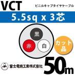 富士電線工業 VCT 5.5sqx3芯 ビニルキャブタイヤケーブル (5.5mm 3C 3心)(切断 1m〜) カット品 50m VCT-5.5-3C-50m
