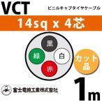 富士電線工業 VCT 14sqx4芯 ビニルキャブタイヤケーブル (14mm 4C 4心)(切断 1m〜) カット品 1m VCT-14-4C-1m