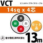 富士電線工業 VCT 14sqx4芯 ビニルキャブタイヤケーブル (14mm 4C 4心)(切断 1m〜) カット品 13m VCT-14-4C-13m