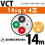 富士電線工業 VCT 14sqx4芯 ビニルキャブタイヤケーブル (14mm 4C 4心)(切断 1m〜) カット品 14m VCT-14-4C-14m