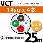 富士電線工業 VCT 14sqx4芯 ビニルキャブタイヤケーブル (14mm 4C 4心)(切断 1m〜) カット品 25m VCT-14-4C-25m