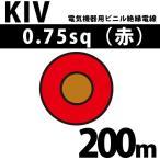オーナンバ KIV 0.75sq 赤 電気機器用ビニル絶縁電線 200m 1巻 600V以下 (RoHS対応) KIV-0.75-200m 赤