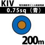 オーナンバ KIV 0.75sq 青 電気機器用ビニル絶縁電線 200m 1巻 600V以下 (RoHS対応) KIV-0.75-200m 青