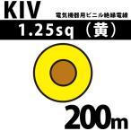 オーナンバ KIV 1.25sq 黄 電気機器用ビニル絶縁電線 200m 1巻 600V以下 (RoHS対応) KIV-1.25-200m 黄