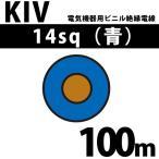 オーナンバ KIV 14sq 青 電気機器用ビニル絶縁電線 100m 1巻 600V以下 (RoHS対応) KIV-14-100m 青