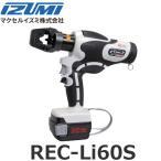泉精器製作所(IZUMI) REC-Li60S[標準セット] 電動油圧式工具(E Roboシリーズ)