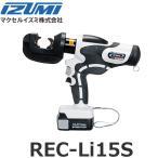泉精器製作所(IZUMI) REC-Li15S[標準セット] 電動油圧式工具(E Roboシリーズ)