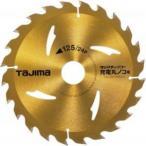 タジマ TC-JM12524 タジマチップソー 充電丸ノコ用 125mm 24P チップソー 【301871】
