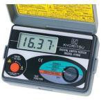 【平日14時まで即日出荷】共立電気計器 4105A-H デジタル接地抵抗計(ハードケース付) MODEL4105A-H