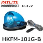 パトライト(PATLITE) HKFM-101G-B (DC12V/青/防犯パトロール) 流線型回転灯