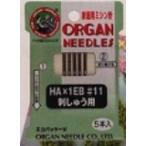オルガン家庭用ミシン針HA×1EB(ししゅう用)