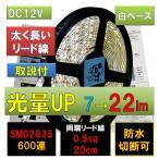 ショッピングLED LEDテープ 5m 防水 12V 電球色 白ベース  3528 600連  正面発光  両端配線済 IP65 切断可能