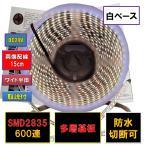 送料無料 LEDテープ 24V 防水 切断可 電球色
