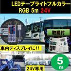 代引可 24V専用 フルカラー RGB LEDテープライトセット 5050 300連 5m  防水 正面発光 切断可能 PSE適合 PL保険 コントローラ 44Keyリモコン