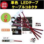 ショッピングLED LEDテープ 延長ケーブルコネクタ 5本セット