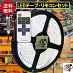 ショッピングLED LED テープライト防水 5m 12V 2835 600連 リモコンセット 白 ホワイト ブルー レッドイエロー グリーン 配線 20cm 0.5sq