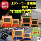 道路鋲 LEDソーラー2個セット  赤 青 夜間常時点灯 ソーラーライト 危険場所 駐車場 PL保険加入