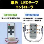 LEDテープライト リモコン コントローラー フラッシュ 調光  点滅
