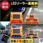 道路鋲 LEDソーラー4個セット  赤 青 夜間自動点滅 ソーラーライト 危険場所 駐車場 PL保険加入