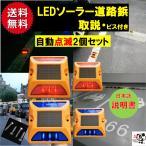 道路鋲 LEDソーラー2個セット  赤 青 夜間自動点滅 ソーラーライト 危険場所 駐車場 PL保険加入