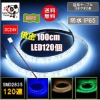 LEDテープライト 24V  白 ホワイト ブルー レッド イエロー グリーン 電球色 防水 100cm 1m 120連 正面発光 延長ケーブルコネクタ2本 インシュロック4本