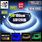 LEDテープライト 12V 白 ホワイト ブルー レッド イエロー グリーン 電球色 防水 100cm 1m 120連 正面発光 延長ケーブルコネクタ2本 インシュロック4本