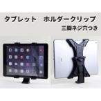タブレット ホルダー クリップ / Tablet iPad iPadmini Nexus スタンド 自撮り セルフィー セルカ棒 三脚 車載ホルダー 取り付け用 アダプター 撮影 動画 ロック