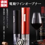 ワインオープナー ワイン 電動 自動 簡単 電動ワインオープナー おしゃれ 高級 栓抜き コルク抜き ワイングッズ 乾電池式 ギフト ボトルオープナー