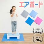 新色ピンク登場!! Air Board エアボード  トランポリン 子供 大人用 ダイエット 誕生日 3歳 子供用 マット 大人 ジャンピングボード