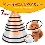 エリザベスカラー 猫 フェザーカラー ソフトタイプ 保護具 プロテクター