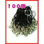 ショッピング携帯ストラップ カニカン付き携帯ストラップ黒紐×カニカン 約100本(102本)