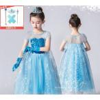 子ども服 女の子 ドレス ワンピース 子供 キッズ プリンセス 子供 仮装 アナ雪 なりきり エルサコス ドレス コスチューム ハロウィン 5点セット
