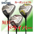 スポルディング、SPALDING ゴルフ 短尺 メンズ ドライバー (ルール適合) カーボンシャフト 【送料無料】【