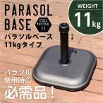 パラソル使用時の必需品【パラソルベース-11kg-】(パラソル ベース)