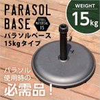 パラソル使用時の必需品【パラソルベース-15kg-】(パラソル ベース)