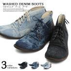 ブーツ デニムブーツ メンズブーツ チャッカブーツ 靴 シューズ ケミカルウォッシュ アンティーク ミドルカット カジュアル ブーツ シューズ プレゼント
