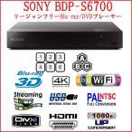 SONY ソニー BDP-S6700 リージョンフリー 3D 4Kアップスケール 無線LAN Wi-Fi内蔵 ブルーレイ/DVDプレーヤー 全世界のBlu-ray/DVDを視聴 PAL/NTSC CC 英語版